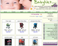 BabyBet - חנות תינוקות